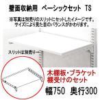 壁面収納 木棚ベーシックセット TS W750×D300
