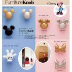 ミッキーマウス/ミニーマウス ツマミ ディズニー・ハードウェア・コレクション(取っ手 つまみ)