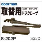 ドアクローザー/ドアチェック リョービRYOBI S-202P(玄関・勝手口取替用)ブロンズストップ装置でドアの止まる角度を自由に調整。穴あけ・ネジ