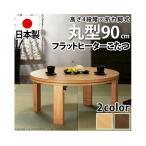ショッピング円 円形 丸型  こたつテーブル  90cm 継ぎ脚 高さ4段階調節つき フラットヒーター 天然木 折れ脚☆MU−YY