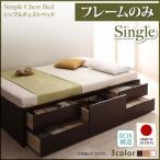 シングルベッド  ベッドフレームのみ  コンパクトデザイン  シンプルチェストベッド  引き出し付 組立簡単 浅型・深型・長物収納☆TU−DD