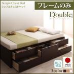 ダブルベッド  ベッドフレームのみ  コンパクトデザイン  シンプルチェストベッド  引き出し付 組立簡単 浅型・深型・長物収納☆TU−DD