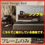 シングルベッド フレームのみ 古材のような質感 レトロ オシャレなベッド ヴィンテージテイスト 床板すのこ☆TU−DD