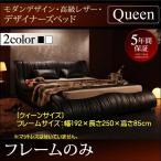 クィーンサイズ フレームのみ 高級レザー・デザイナーズベッド モダンデザイン 豪華 最高級ベッド ブラック・ホワイト☆TU−DD