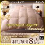 羽毛布団8点セット ベッドタイプ クィーンサイズ 日本製 ロイヤルゴールドラベル ポーランド産ホワイトダックダウン90% 3年保証 ☆TU-ZZ