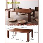 こたつ/ 家具調こたつ /和風/ 座卓/ローテーブル