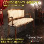 イタリア輸入家具 ピンク柄 布張 クラシックラブチェア  2人掛け椅子  ヨーロッパ家具 アンティーク調家具 高級感 レトロ家具☆MU−BB