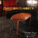 ショッピングイタリア イタリア輸入家具 クラシックコーヒーテーブル  幅59cm ヨーロッパ家具 アンティーク調家具 クラシックティスト 高級感 ☆MU−LL