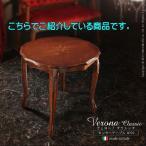 ショッピングイタリア イタリア輸入家具 クラシックセンターテーブル  幅59cm ヨーロッパ家具 アンティーク調家具 クラシックティスト ☆MU−LL
