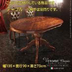 ショッピングイタリア イタリア輸入家具 クラシックダイニングテーブル  幅135cm ヨーロッパ家具 アンティーク調家具 高級感 レトロ家具☆MU−CC