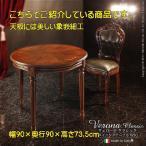 ショッピングイタリア イタリア輸入家具 クラシックダイニングテーブル  幅90cm ヨーロッパ家具 アンティーク調家具 ☆MU−CC