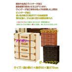 トランクケースチェスト  トランク引出し 収納ボックス  アンティーク風 チェスト  4段    デザイン  レトロ☆AS−KK