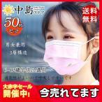 50枚 子供マスク マスク 激安 セール キッズ 子供用 小さめ 不織布 小さいサイズ 一部即納 使い捨てマスク 最安値挑戦 防塵 3層構造 夏用マスク 子ども