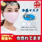冷感マスク【4枚セット】 夏用マスク 送料無料 マスク 接触冷感 ひんやりマスク 洗える 涼しい 息苦しくない UVカット 日焼け止め 紫外線対策 薄手 夏用
