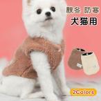 犬服 ペット服 暖かい フリースボア ベスト ドッグウェア ペットウェア 犬用ウェア 犬猫用 犬の服 猫の服 ペット用品 ふわふわ  防寒 秋冬用 送料無料