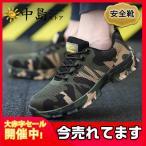 安全靴 作業靴 迷彩柄 シューズ メンズ 安全シューズ カモ柄 ミリタリー ワークブーツ セーフティーシューズ 蒸れにくい スニーカー 鋼先芯入れ ローカット 先芯