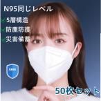 KN95マスク 50枚入 カラー マスク KN95 5層構造 使い捨てマスク 不織布マスク 使い捨て 大きめ 立体マスク 大人用 コロナ対策 飛沫防止