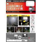 RITEX 9W LEDセンサーライト LED−AC309