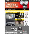 RITEX 7.5Wx2灯 LEDセンサーライト LED−AC315