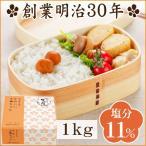 かわいい小梅ちゃん 1kg      中田食品、梅干、梅干し、小梅、完熟、田舎漬、塩分11%、紀州、ナカタ、なかた、お弁当
