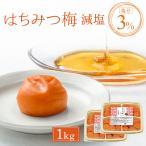 中田食品 梅干し 紀州産南高梅 はちみつ梅 減塩 1kg はちみつ 塩分3 減塩