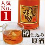 お酒 梅酒 紀州 南高梅 完熟 「紀州南高 完熟梅酒 樽(