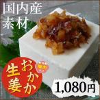 おかか生姜 200g  中田食品、しょうが、生姜、紀州産、梅干し、梅肉、かつお節、お弁当、ご飯のおとも