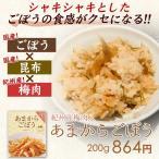 あまからごぼう 200g 中田食品 梅肉 紀州産 ごぼう 昆布 お弁当 ご飯のおとも