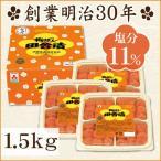 中田食品 梅ぼし田舎漬1.5kg 中粒