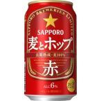 【限定醸造】サッポロ 麦とホップ フェストスタイル 350ml×1ケース(24本入り)