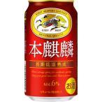 キリンビール 本麒麟350ml缶