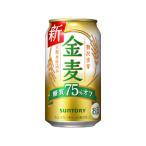 サントリー 金麦 350ml×1ケース(24本入り)