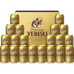 【大切な人に贈るビールギフト】サッポロ エビス ギフトセット(350ml缶×20本入り)YE5DT