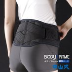 ボディフレーム腰用ハード   ≪腰痛/コルセット/腰痛ベルト/腰椎ベルト≫