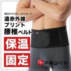 Dr.magico 遠赤外線プリント腰椎ベルト 腹巻き はらまき 保温 温め 男女兼用 メンズ レディース 中山式