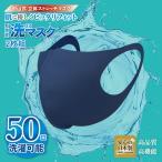 日本製 カラーマスク マスク 紫外線 インナーマスク 二重マスク ベージュ ネイビー ブラック 擦れにくい 大きい 中山式 立体ストレッチマスク(2枚組)