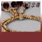 日蓮宗 本式数珠 白檀 共玉 8寸丸玉 菊房 栗茶 桐箱入 送料無料 法華用 サンダルウッド
