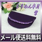 数珠袋 念珠袋 高級御念珠入 ちりめん 半月 紫 女性用 京都 お葬式 お通夜 葬儀 法要