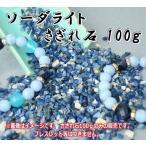 さざれ石 100g ソーダライト 香炉石 パワーストーン ソーダライト 天然石 ...