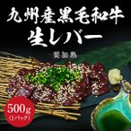 Liver (Liver) - 九州産黒毛和牛生レバー  要加熱