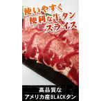雅虎商城 - 使いやすく便利な 牛タンスライス(アメリカ産、BLACKタン)