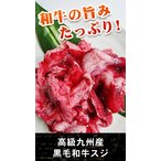 雅虎商城 - 九州産黒毛和牛スジ(500g)