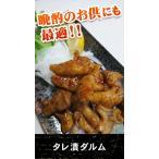 雅虎商城 - タレ漬ダルム(500g)