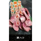 雅虎商城 - 豚ハツ(500g)