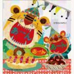 仕掛絵本/アーンアーンアーン★この商品は日本国内販売の正規品です★《お買い物合計金額6,800円で送料無料!》