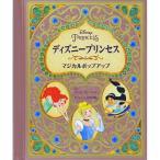 Disney(ディズニー)プリンセスマジカルポップアップ仕掛け絵本★この商品は日本国内販売の正規品です★《お買い物合計金額6,800円で送料無料!》