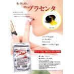 サプリメント 生酵素 生-NAMA-プラセンタ