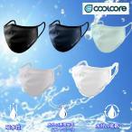 クールコア マスクひんやり涼しい冷感マスクcoolcoremask夏用繰り返し使えるMサイズLサイズ条件付DM便20枚まで送料無料(代引き不可)