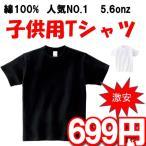子供無地Tシャツ 白/黒 100〜160cm メール便2点まで194円配送可