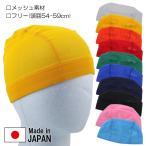 SWIM CAP 日本製 スイムキャップ 水泳帽 メッシュ スイミング キャップ 帽子 8色 フリーサイズ(頭囲54-59cm)